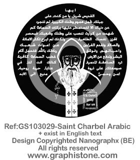 05 GS103029-Saint Charbel Arabic