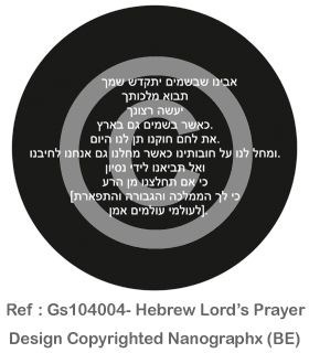 Gs104004- Hebrew-Lord-Prayer