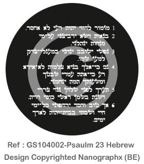 GS104002-Psaulm 23 Hebrew
